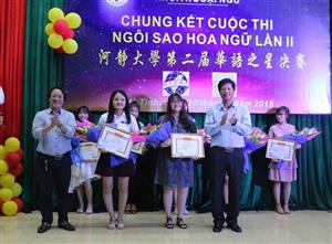 Đại học Hà Tĩnh: Cuộc thi Tìm kiếm Ngôi sao Hoa ngữ - lần thứ 2