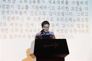 Sôi nổi Vòng Chung kết Đại hội thể dục thể thao Hội SVVN tại Hàn Quốc lần thứ 12 năm 2019